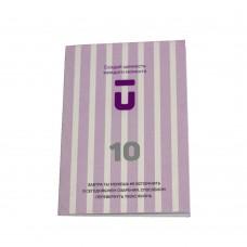 Блок-органайзер №10 «Важные заметки»