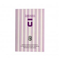 Блок-органайзер №8 «Недельное меню»